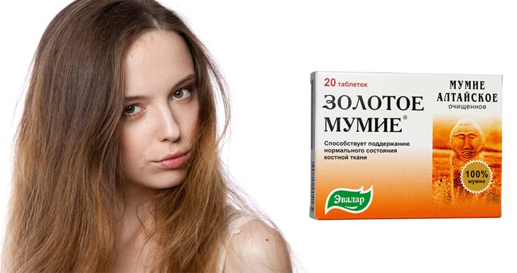 таблетки мумие для волос в шампунь отзывы