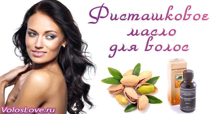 Фисташковое масло для волос отзывы польза
