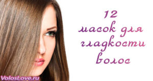 Домашние маски для гладкости волос — придать блеск и шелковистость