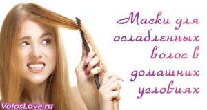 Домашние маски ослабленных волос — рецепты, советы и отзывы