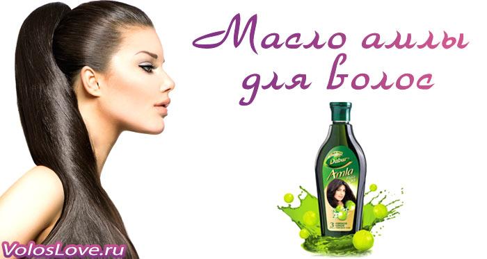 Масло амлы для волос полезные свойства отзывы