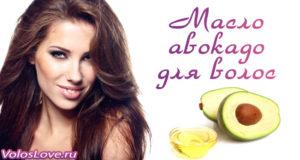 Маски для волос с маслом авокадо — полезные свойства и применение