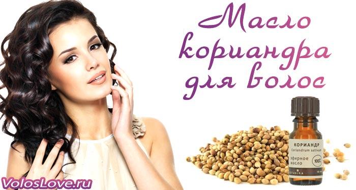 Масло кориандра для волос польза отзывы