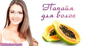 Маски с папайей для волос — польза и применение масла и мякоти