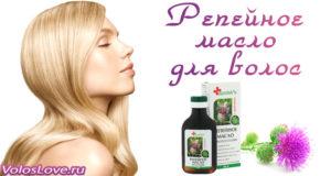 Маски для волос с репейным маслом — домашние рецепты и отзывы