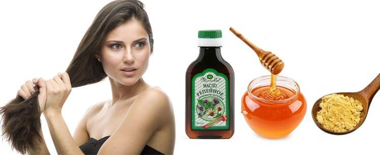 Рецепт для укрепления волос с репейным маслом и горчицей