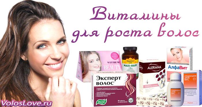 Комплекс витаминов для волос для роста