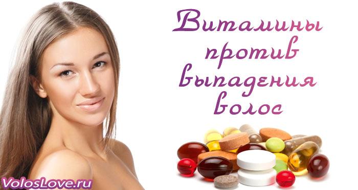 Самые эффективные витамины для волос от выпадения