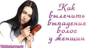 Причины и лечение выпадения волос — домашние и аптечные средства
