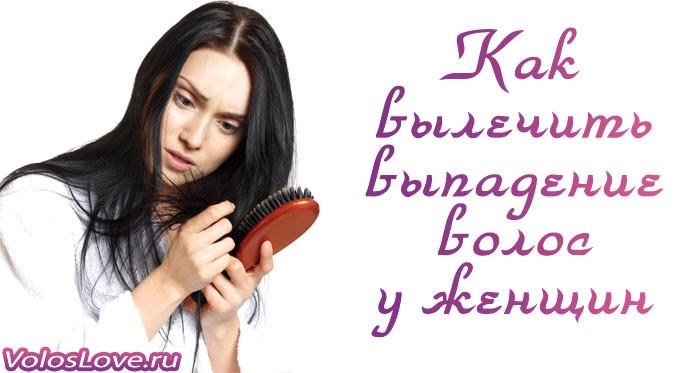Выпадение волос у женщин причины лечение отзывы