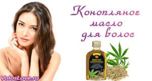 Применение конопляного масла для волос — рецепты масок