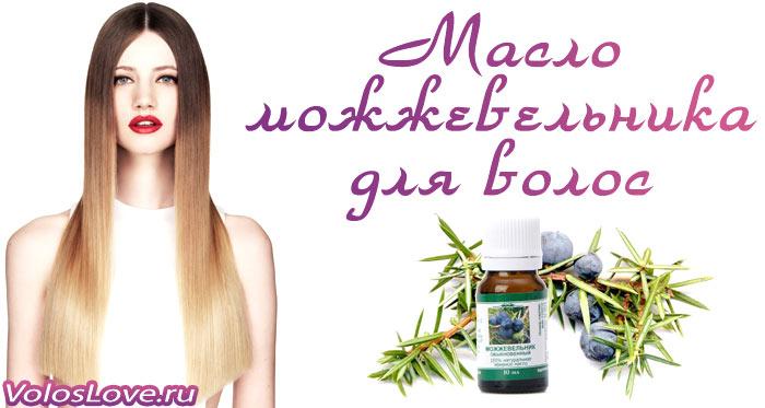 Масло можжевельника для волос свойства отзывы