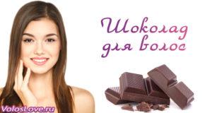 Маски из шоколада для волос в домашних условиях