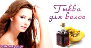 Тыква для волос - рецепты масок и как применять тыквенное масло