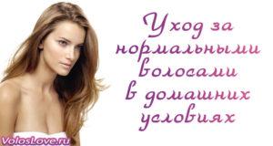 Средства и маски для нормальных волос — шампуни, масла и кондиционеры