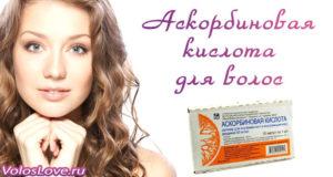 Применение аскорбиновой кислоты в ампулах для волос