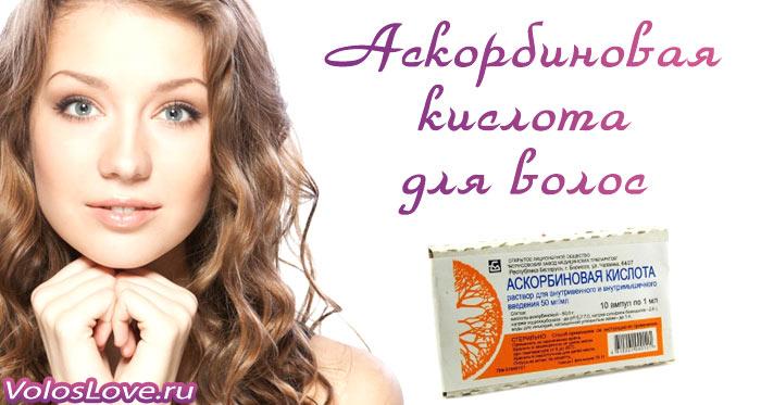 Аскорбиновая кислота для волос как использовать в ампулах