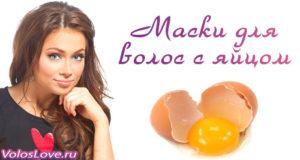 Яичные маски для волос + рецепт шампуня из желтков и отзывы