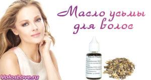 Как пользоваться маслом усьмы для волос — рецепты масок