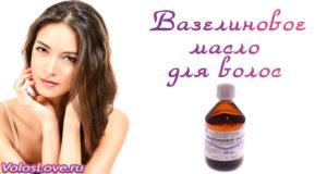 Маски с вазелиновым маслом для волос — польза и применение