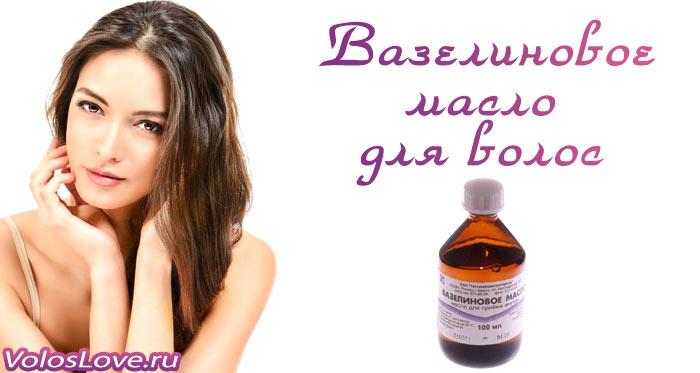 Вазелиновое масло для волос польза отзывы