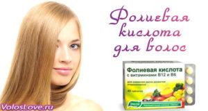 Применение фолиевой кислоты для роста и от выпадения волос