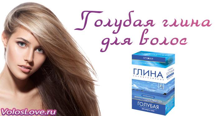 голубая глина для волос польза и применение