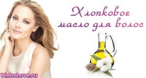 Полезные свойства и как принимать масло хлопка для волос
