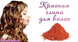 Маски из красной глины для волос в домашних условиях