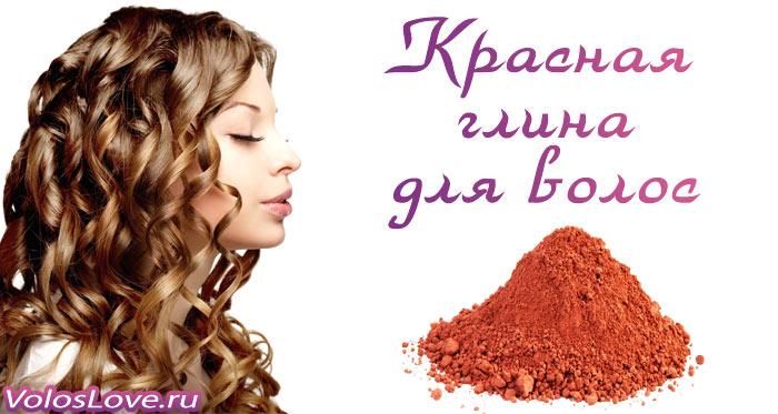 красная глина для волос польза