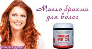 Чем полезно масло брахми для волос — рецепты масок