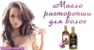 Применение масла расторопши для волос — рецепты масок