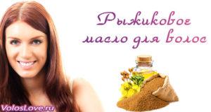 Применение рыжикового масла для волос в домашних условиях