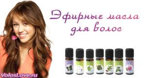 Эфирные масла для роста, густоты и от выпадения волос