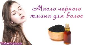 Как правильно использовать масло черного тмина для волос