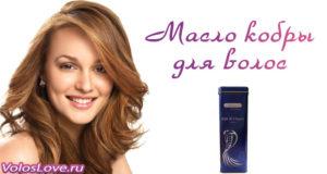 Польза и как применять масло с жиром кобры для волос