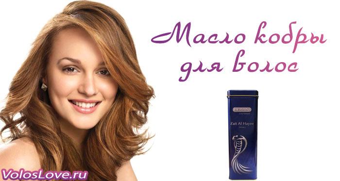 масло кобры для волос отзывы