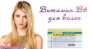 Как использовать витамин В6 в ампулах для волос