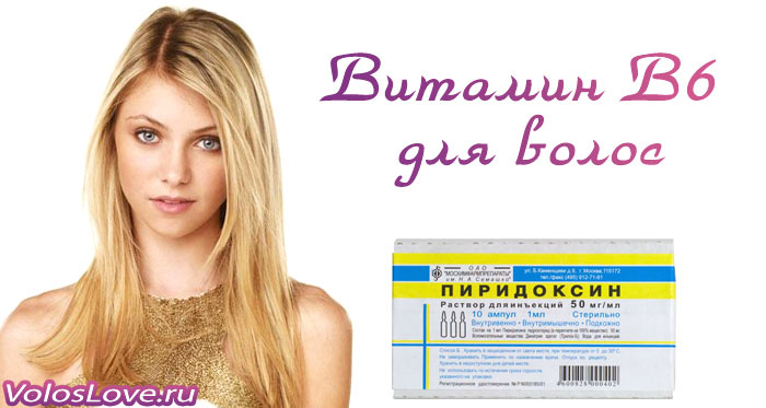 витамин в6 в ампулах для волос как использовать