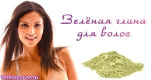 Маски для волос с зелёной глиной в домашних условиях