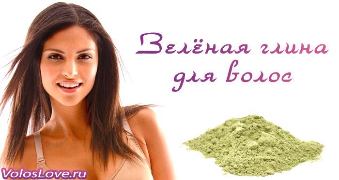 зеленая глина для волос свойства и применение