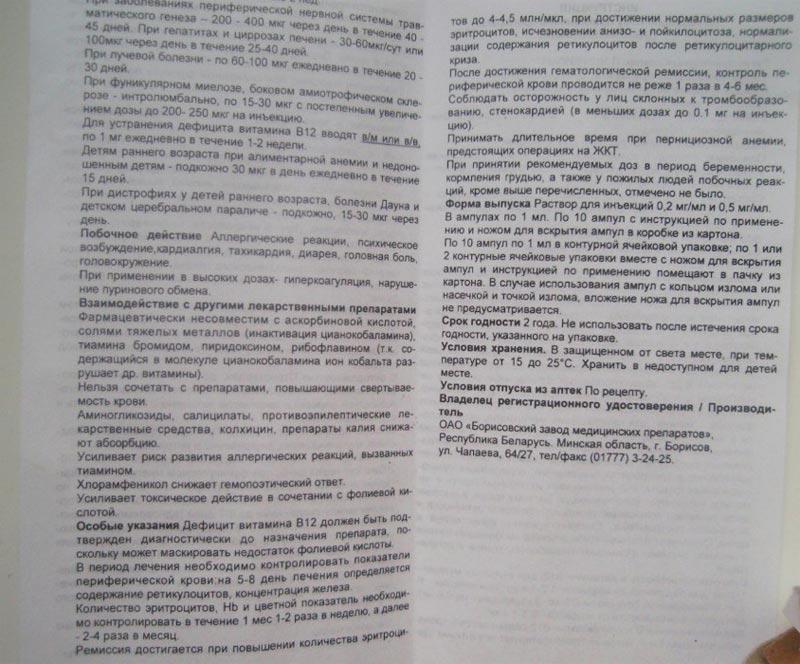 инструкция по применению витамина в12 в ампулах