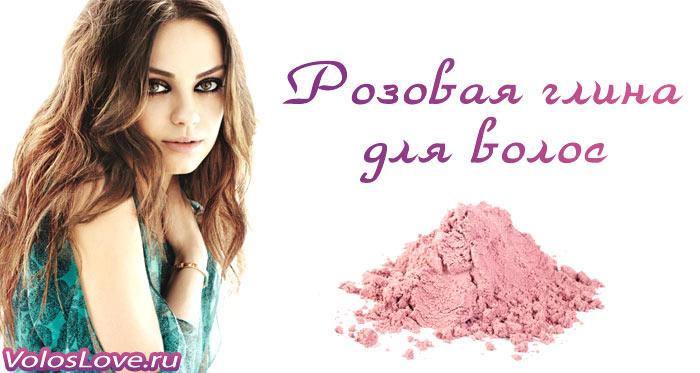 розовая глина для волос как наносить отзывы