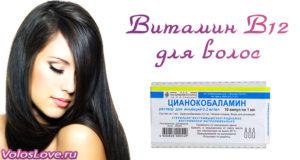 Маски для волос с витамином В12 в ампулах