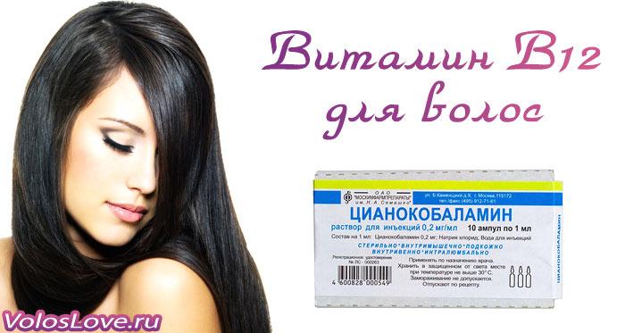 Витамин В12 для волос применение отзывы