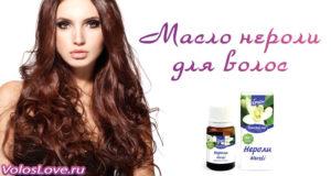 Способы применения эфирного масла нероли для волос