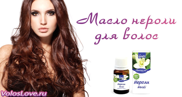 масло нероли для волос полезные свойства