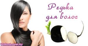 Чем полезны маски для волос с соком черной редьки