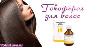 Применение витамина Е для волос в домашних условиях