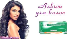 Применение витаминов Аевит для роста и от выпадения волос
